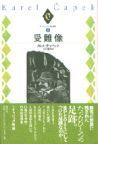 チャペック小説選集 1 受難像