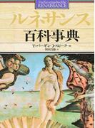 ルネサンス百科事典