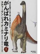 がんばれカミナリ竜 進化生物学と去りゆく生きものたち 上