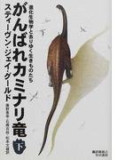 がんばれカミナリ竜 進化生物学と去りゆく生きものたち 下
