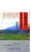 万葉を歩く 奈良・大和路