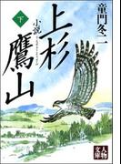 小説上杉鷹山 下 (人物文庫)(人物文庫)