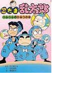 忍たま乱太郎 9 ヘムヘムのひみつの段 (ポプラ社の新・小さな童話)