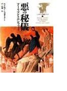 悪の秘儀 アーリマンとルシファー (シュタイナー天使学シリーズ)
