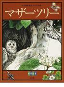 マザーツリー (科学絵本)