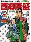ドラえもん人物日本の歴史 第12巻 西郷隆盛 (小学館版学習まんが)(学習まんが)