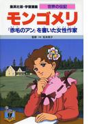 学習漫画 世界の伝記 34 集英社版 モンゴメリ