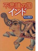 不思議の国インド (Trajal books)