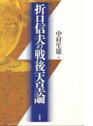 折口信夫の戦後天皇論