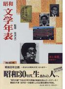 昭和文学年表 第4巻 昭和31年〜昭和40年