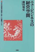 ニュービジネスの経営空間 日本的経営の限界と新しい組織づくり