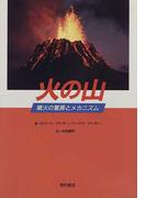 火の山 噴火の驚異とメカニズム