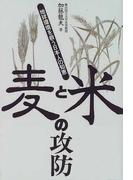 麦と米の攻防 地球環境を救う日本人の知恵