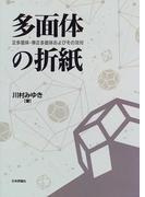 多面体の折紙 正多面体、準正多面体およびその双対
