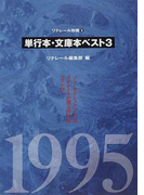 単行本・文庫本ベスト3 1995年度 (リテレール別冊)