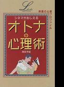 シネマがおしえるオトナの心理術 (Elfin books series)