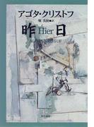 昨日 (Hayakawa novels)
