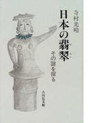 日本の翡翠 その謎を探る