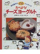 たべよう!チーズ、ヨーグルト 坂本広子のチーズ・ヨーグルトクッキング