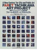 ファーレ立川アートプロジェクト 都市・パブリックアートの新世紀