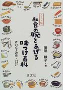 和食の腕をあげる味つけ百科 イラスト版