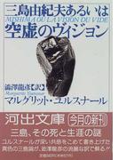 三島由紀夫あるいは空虚のヴィジョン (河出文庫)(河出文庫)