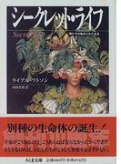 シークレット・ライフ (ちくま文庫)(ちくま文庫)
