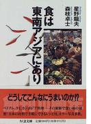 食は東南アジアにあり (ちくま文庫)(ちくま文庫)