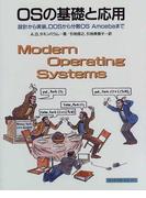 OSの基礎と応用 設計から実装,DOSから分散OS Amoebaまで