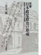 日本政党政治の形成 原敬の政治指導の展開 増補