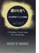闇から光へ ある心理学者の「うつ」からの回復記
