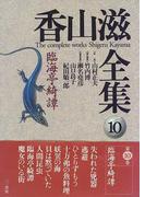香山滋全集 10 臨海亭綺譚