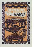 アフリカの民話