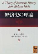 経済史の理論 (講談社学術文庫)(講談社学術文庫)