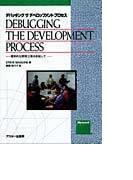 デバッギング ザ デベロップメント プロセス 理想的な開発工程を目指して (マイクロソフトプレスシリーズ)