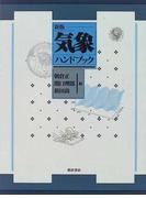 気象ハンドブック 新版