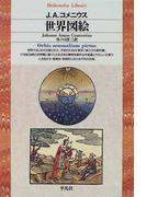 世界図絵 (平凡社ライブラリー)(平凡社ライブラリー)