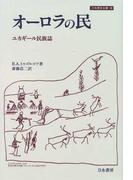 オーロラの民 ユカギール民族誌 (刀水歴史全書)
