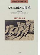 シシュポスの探求 神話と伝説の深層心理