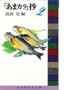 「あまカラ」抄 2 (富山房百科文庫)