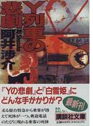 Y列車の悲劇 (講談社文庫)(講談社文庫)