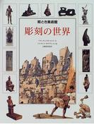 彫刻の世界 (絵とき美術館)