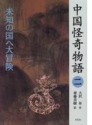 中国怪奇物語 2 未知の国へ大冒険