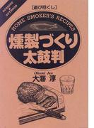 燻製づくり太鼓判 Home smoker's recipes (Cooking & outdoor 遊び尽くし)