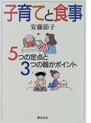 子育てと食事 5つの定点と3つの器がポイント