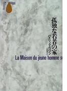孤独な若者の家 (新しいフランスの小説)
