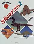 恐竜のおりがみ 2 (おりがみランド)