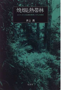焼畑と熱帯林 カリマンタンの伝統的焼畑システムの変容