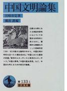 中国文明論集