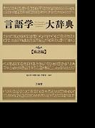 言語学大辞典 第6巻 術語編